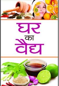 घर का वैद्य हिंदी में पीडीएफ मुफ्त डाउनलोड | Ghar Ka Vaidya In Hindi PDF Free Download