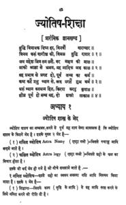 सचित्र ज्योतिष शिक्षा हिंदी में पीडीएफ मुफ्त डाउनलोड   Sachitra Jyotish Shiksha In Hindi PDF Free Download