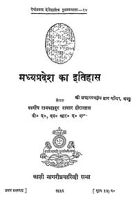 मध्य प्रदेश का इतिहास द्वारा हीरालाल हिंदी में पीडीएफ मुफ्त डाउनलोड   Madhya Pradesh Ka Itihas By Hiralal In Hindi PDF Free Download