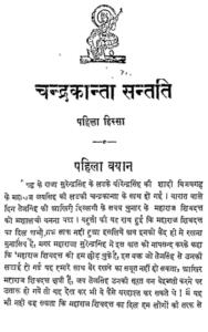 चंद्रकांता संतति देवकी नंदन खत्री द्वारा हिंदी में पीडीएफ मुफ्त डाउनलोड | Chandrakanta Santati By Devaki Nandan Khatri In Hindi PDF Free Download