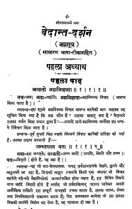 वेदांत दर्शन (ब्रह्मसूत्र) वेदव्यास द्वारा हिंदी में पीडीएफ मुफ्त डाउनलोड | Vedant Darshan (brahmasutra) By Vedvyas In Hindi PDF Free Download