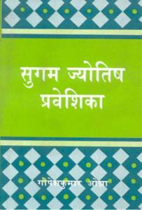 सुगम ज्योतिष प्रवेशिका हिंदी में गोपेशकुमार ओझा द्वारा पीडीएफ मुफ्त डाउनलोड   Sugam Jyotish Praveshika In Hindi By Gopeshkumar Ojha PDF Free Download