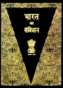 भारत का संविधान हिंदी-अंग्रेज़ी में पीडीएफ़ मुफ़्त डाउनलोड   Bharat Ka Samvidhan in Hindi-English PDF Free Download