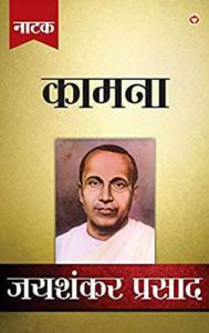 कामना द्वारा जय शंकर प्रसाद हिंदी में पीडीएफ मुफ्त डाउनलोड   Kamana By Jaya Shankar Prasad In Hindi PDF Free Download