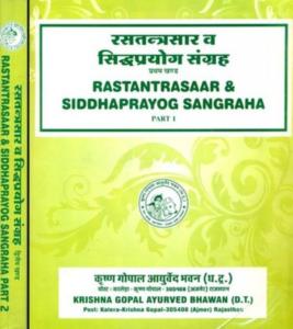 कृष्ण गोपाल द्वारा राजस्थानसर और सिद्धप्रयोगसंग्रह पीडीएफ हिंदी में मुफ्त डाउनलोड   Rastantrasar and Sidhprayogsangrah By Krishan Gopal PDF In Hindi Free Download