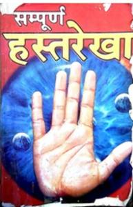 वृहुद हस्तरेखा शास्त्र नारायण दत्त द्वारा हिंदी में पीडीएफ मुफ्त डाउनलोड | Vrihud Hastrekha Shastra By Narayan Dutt In Hindi PDF Free Download