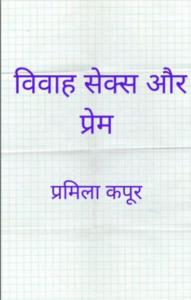 विवाह सेक्स और प्रेम परमिला कपूर द्वारा हिंदी में पीडीएफ मुफ्त डाउनलोड   Vivah Sex Aur Prem By Parmilaa Kapoor In Hindi PDF Free Download