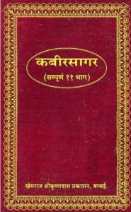 कबीर सागर (खंड - I)स्वामी युगलानंद द्वारा पीडीएफ हिंदी में मुफ्त डाउनलोड | Kabir Sagar(vol-I)By Swami Yugalanand PDF In Hindi Free Download
